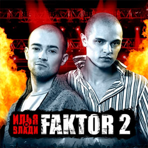 Фактор 2 - Девочка Люся