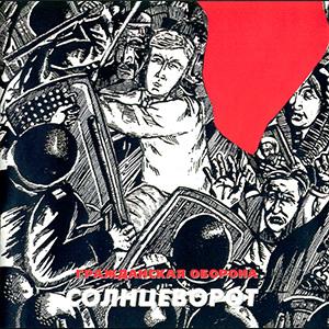 Гражданская Оборона - Песня красноармейца