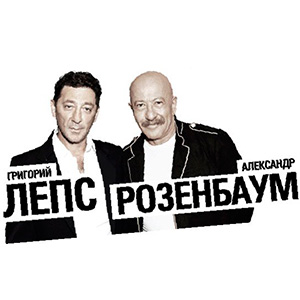 Рингтон Григорий Лепс и Александр Розенбаум - Богу