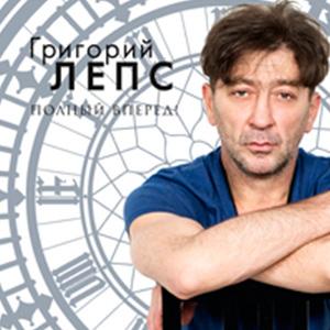 Григорий Лепс - Птица-Молодость Моя