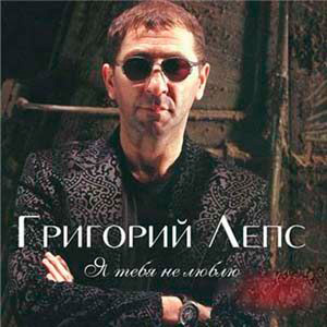 Григорий Лепс - Танго Разбитых Сердец