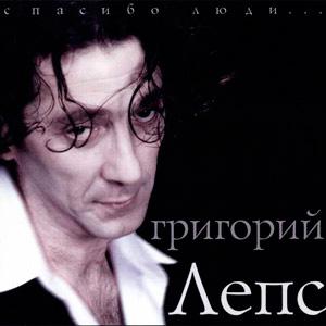 Григорий Лепс - Я Слушал Дождь