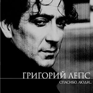 Григорий Лепс - Зачем Тебе Я