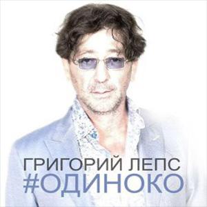 Григорий Лепс - Зима
