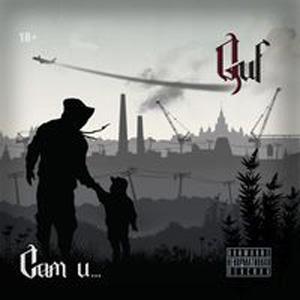 Guf - Спокоен (Feat. Оу74)