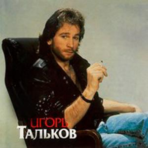 Игорь Тальков - Глобус