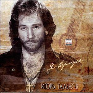 Игорь Тальков - Моя Любовь