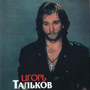 Игорь Тальков - Спасательный Круг v2