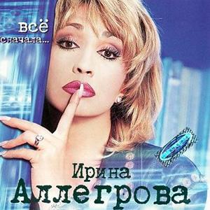 Ирина Аллегрова - Мой Ласковый И Нежный Зверь