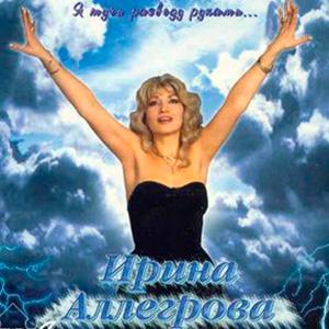 Ирина Аллегрова - Померещелось