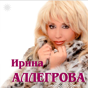 Ирина Аллегрова - Вчера