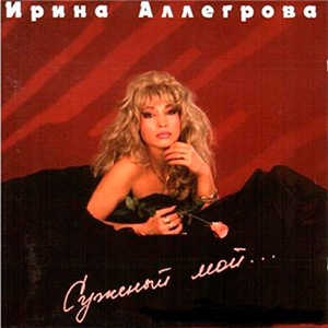 Ирина Аллегрова - Я Тучи Разведу Руками