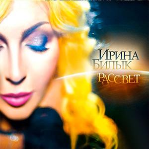 Ирина Билык - О Любви