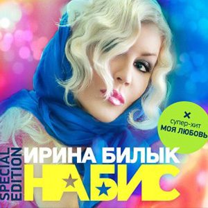 Ирина Билык - Снег V2