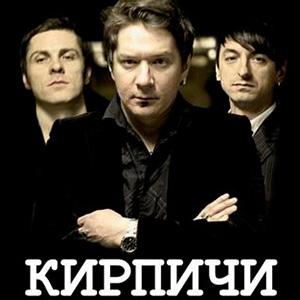 Кирпичи - Говори По-Русски