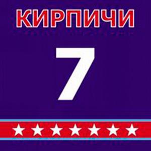 Рингтон Кирпичи - Вперед Зенит