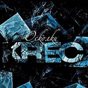 Krec feat. Maestro A-Sid - Искры