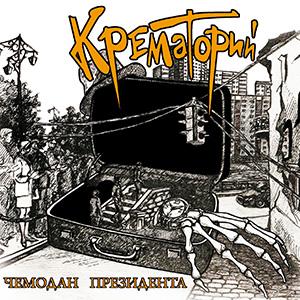Крематорий - Крематорий