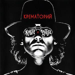 Крематорий - Оля