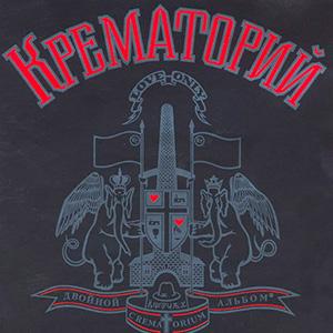 Рингтон Крематорий - Звероящер