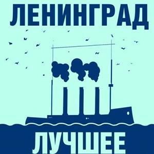 Ленинград - Москва