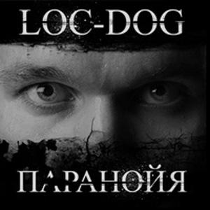Рингтон Loc Dog prod. Dj Shved & Shevalin - Спасибо