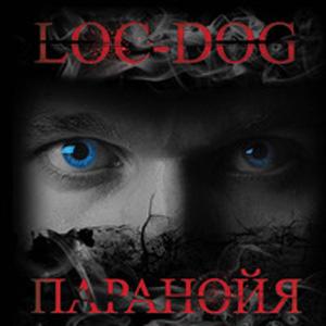Loc Dog - Укусила Крыса