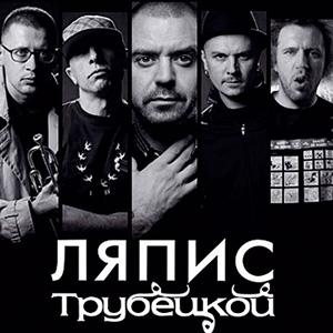 Ляпис Трубецкой - Гойко Митич