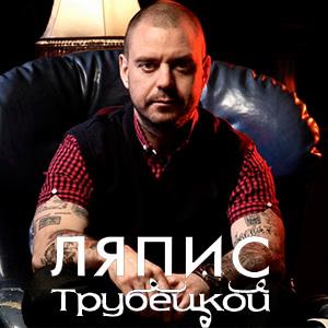 Ляпис Трубецкой - Керчь-2
