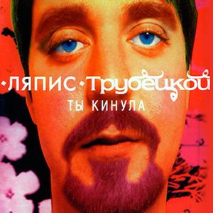 Ляпис Трубецкой - Облака