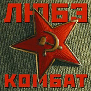 Любэ - Сирота Казанская