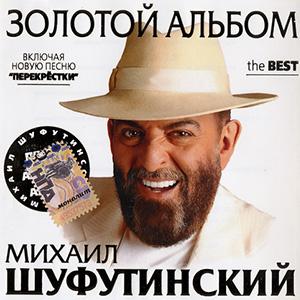 Михаил Шуфутинский - Бутылка Вина
