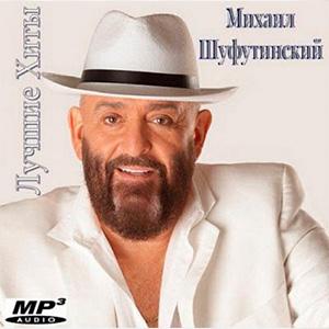 Михаил Шуфутинский - Дядя Боря