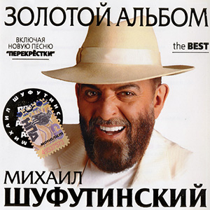 Михаил Шуфутинский - Гоп Стоп