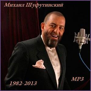 Михаил Шуфутинский - Марджанжа