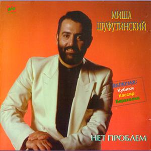 Михаил Шуфутинский - Одесса - Мама