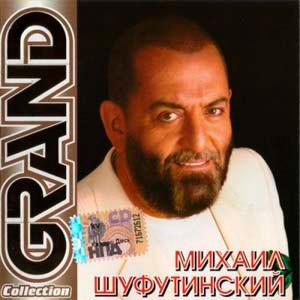 Михаил Шуфутинский - Шляпа Черная