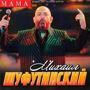Михаил Шуфутинский - Журавлик