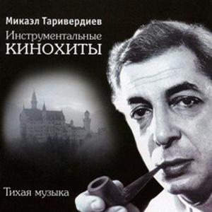 Микаэл Таривердиев - Ария Московского Гостя