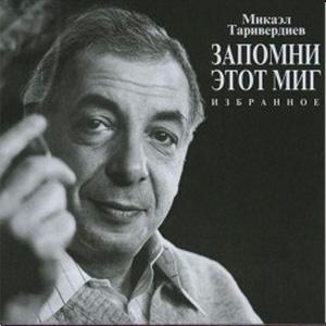 Микаэл Таривердиев - Опять Метель 2