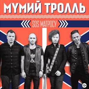 Мумий Тролль - Саундтрек