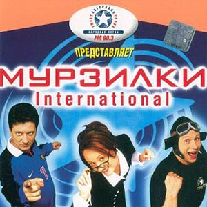 Мурзилки International - Путин