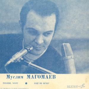 Муслим Магомаев - И Ленин Такой Молодой