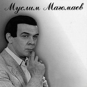 Муслим Магомаев - Лучь Солнца Золотого