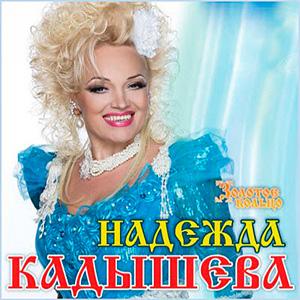 Надежда Кадышева - Отрада