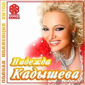 Надежда Кадышева - Я Не Колдунья