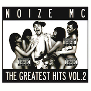 Noize Mc - Блатняк
