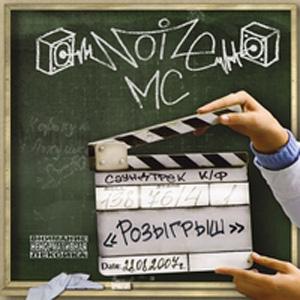 Noize Mc - Это Был Дождь