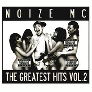 Noize Mc - Москва Не Резиновая