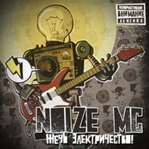 Noize Mc - Певец И Актриса